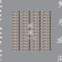 PEL_073_wangwen_SHG_cover_A